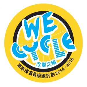 20141219_we cycle sticker-03