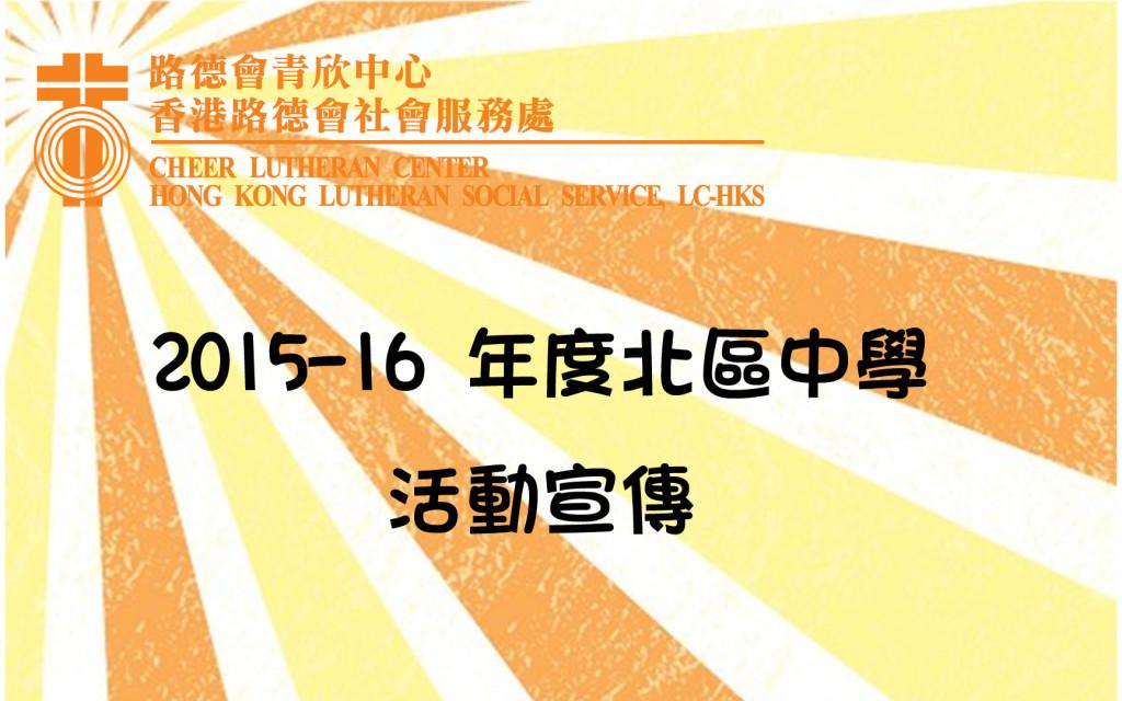 2015北區中學活動宣傳 封面