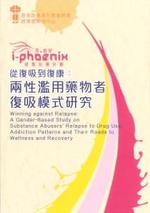i-phoenix 我.感受戒毒治療計劃            從復吸到復度﹕兩性濫用藥物者復吸模式研究