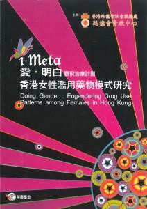 i.Meta 愛‧明白藝術治療計劃         香港女性濫用藥物模式研究