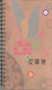 i.Meta 愛.明白藝術治療計劃         「故事集」