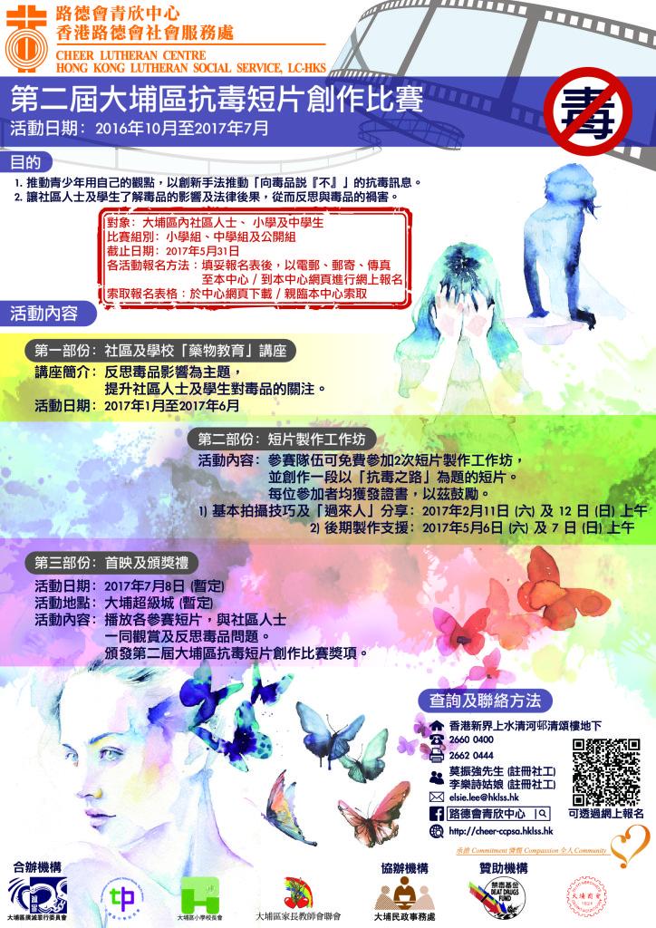 第二屆大埔區抗毒短片創作比賽poster 1-Dec-2016