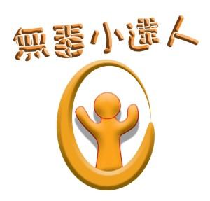 無毒小達人 logo