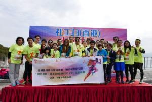 『同行共跑 - 社工日(香港) 2017』長跑比賽 02/2017