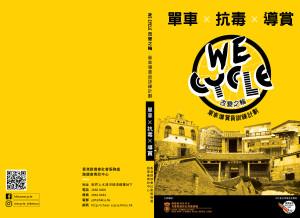 WE CYCLE 改變之輪   單車導賞員訓練計劃